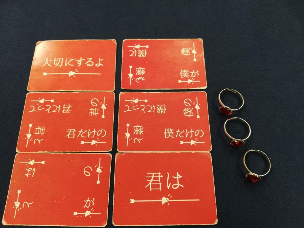 指輪3つと6つの初期カード