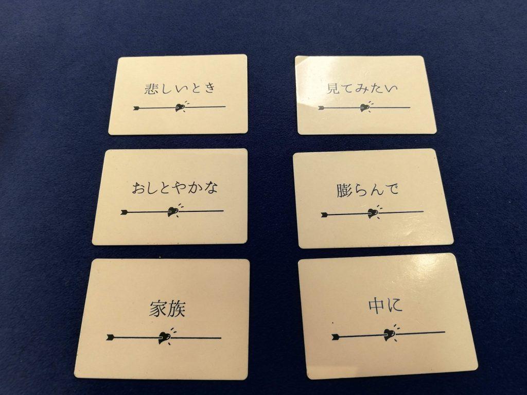 配られた6枚のカード