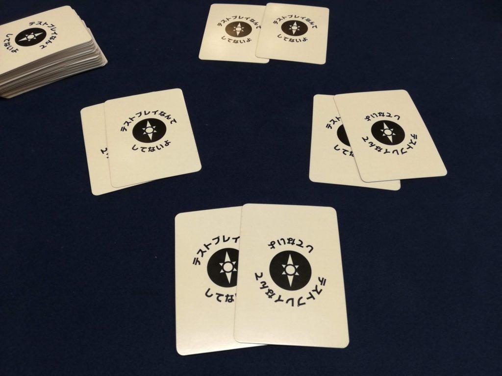 カードを1人2枚配る