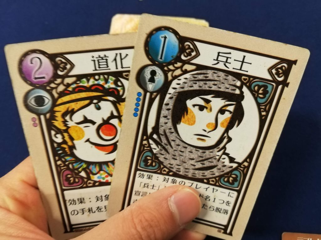 手札の2枚のカード