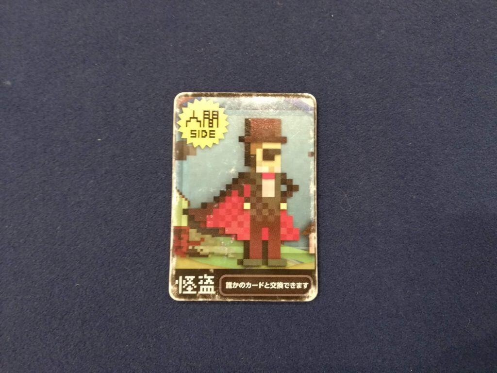 怪盗カード