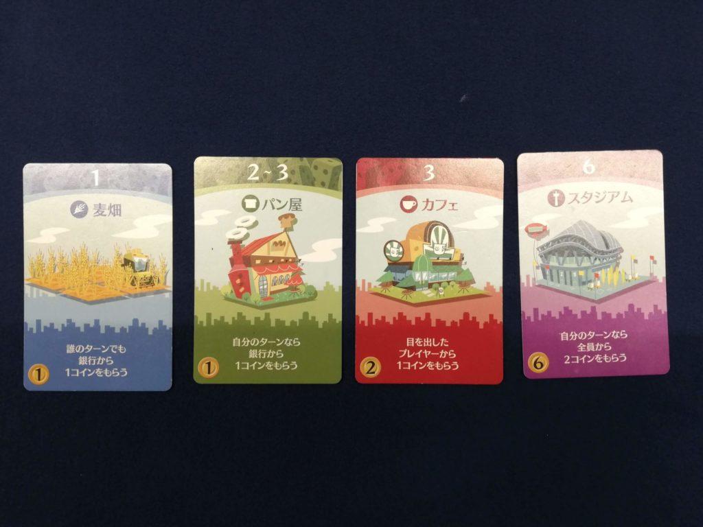 4種類の建物カード