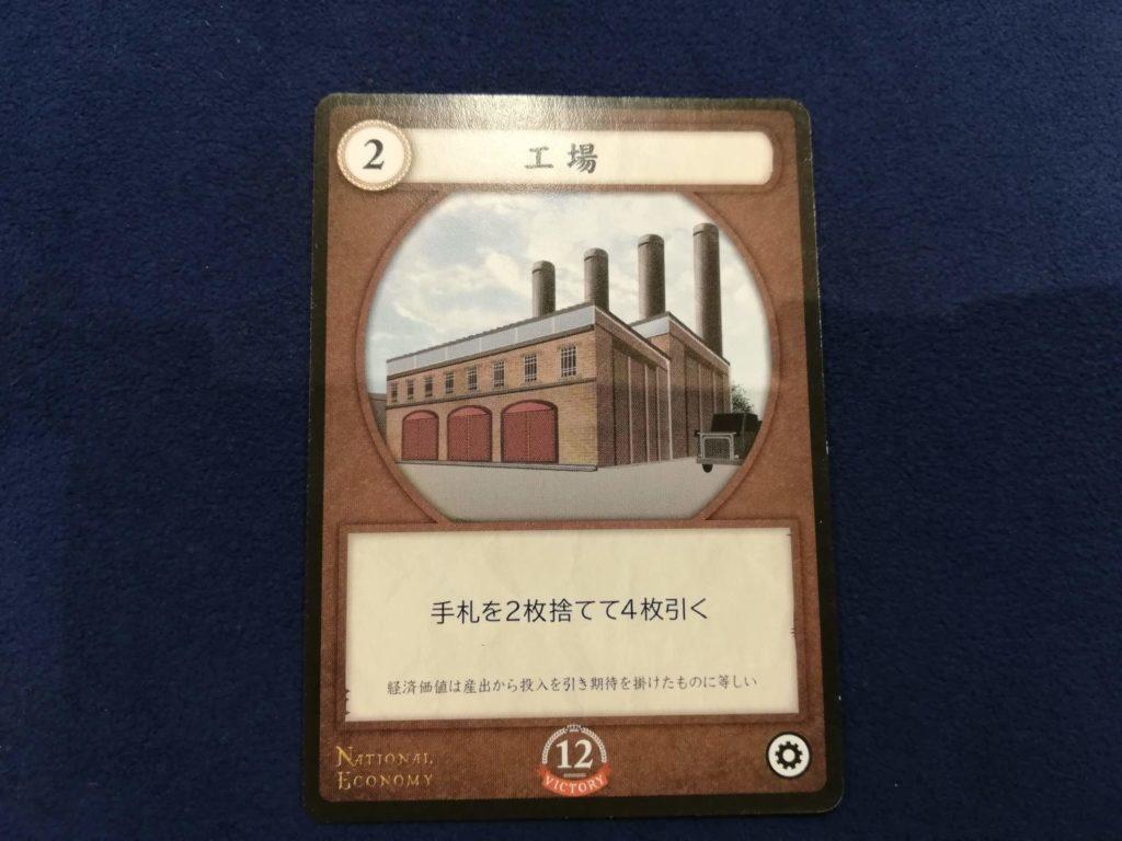 工場のカード