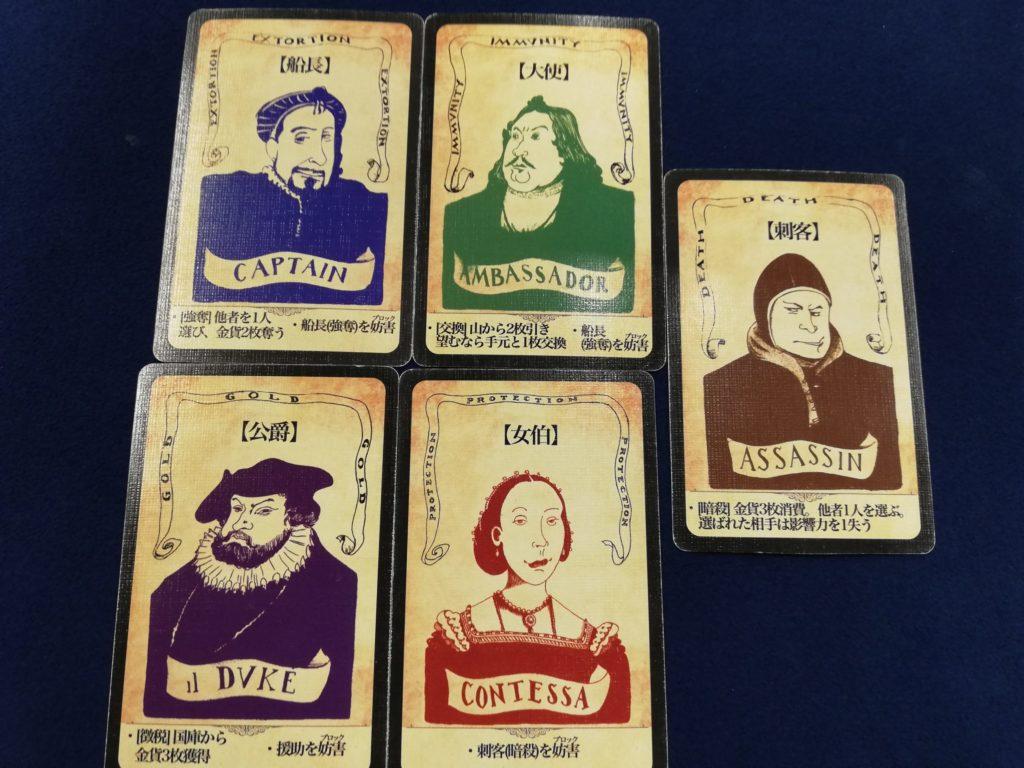 影響力者カード5種類