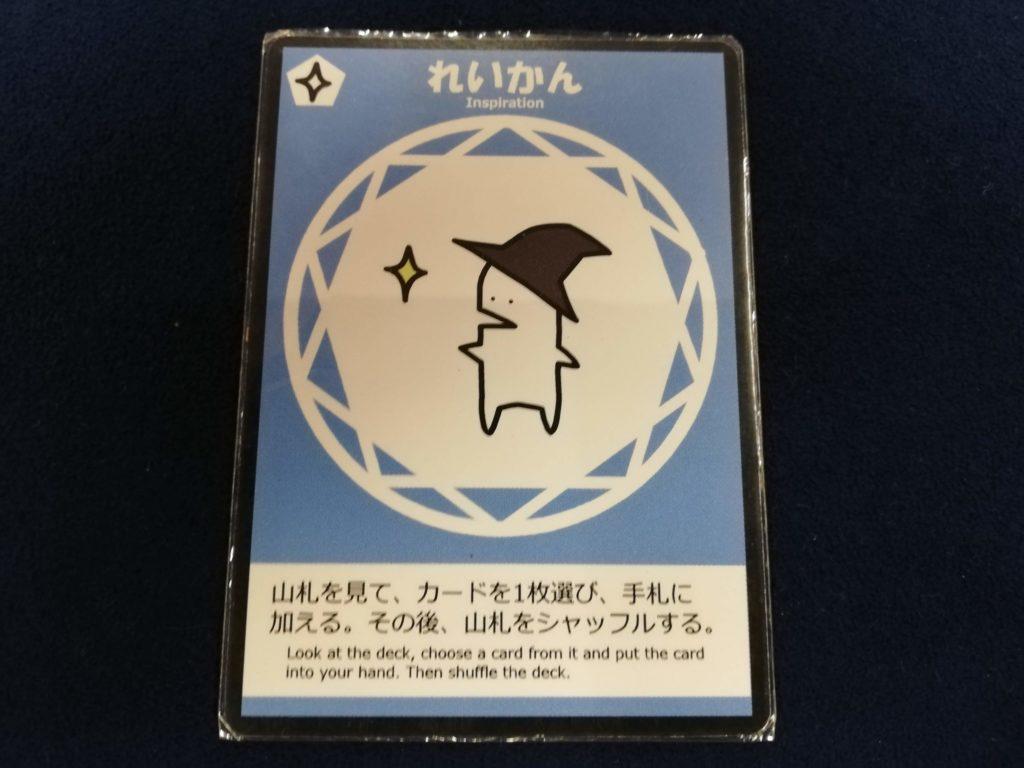 「れいかん」カード