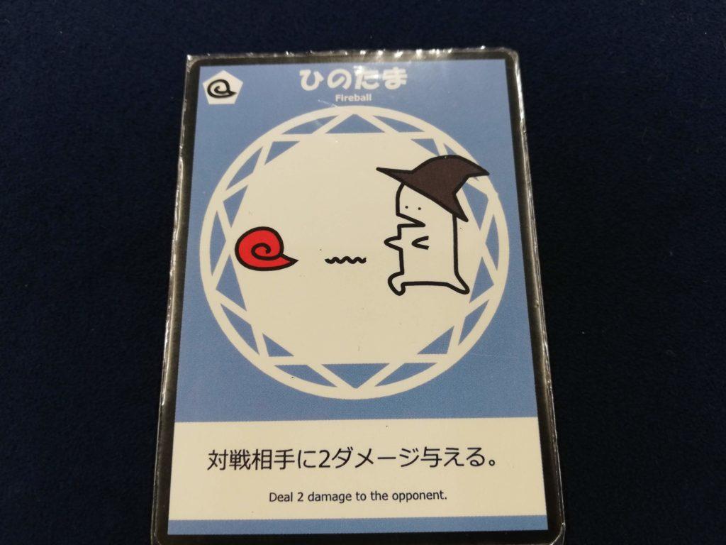 「ひのたま」カード