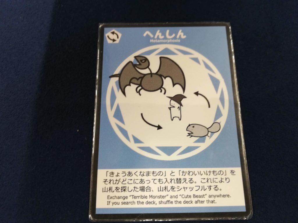「へんしん」カード